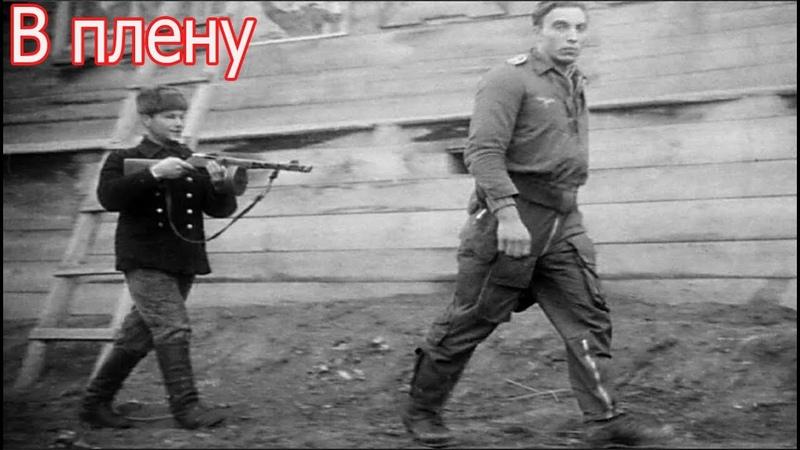 Как поступали с немецкими военнопленными после войны рассказ немецкого солдата Беккера Ханса