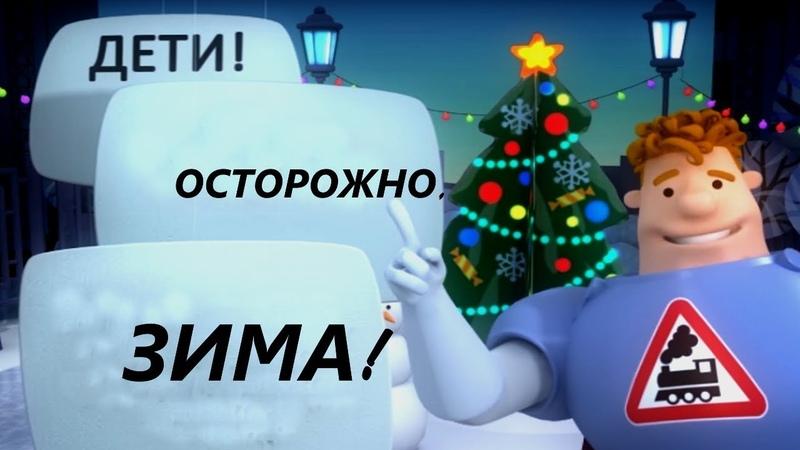 Аркадий Паровозов спешит на помощь Дети Осторожно зима все мультики про зиму