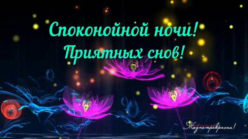 Спокойной тебе ночи Приятных снов красивая музыкальная открытка