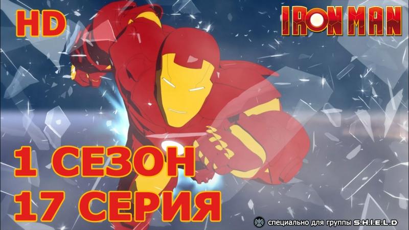 Железный Человек Приключения в Броне 1 Сезон 17 Серия Погоня за Призраком