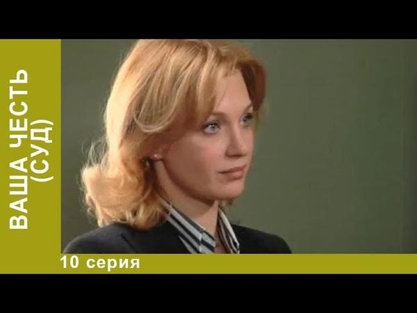 Ваша честь 10 серия