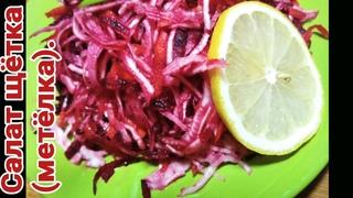Выметет весь мусор из организма салат щётка или метёлка.