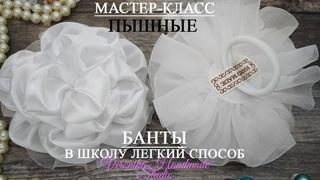 🌸Пышные нарядные школьные бантики. Канзаши МК 🌸Ribbon flower bow Tutorial 🌸Flores de fita №11