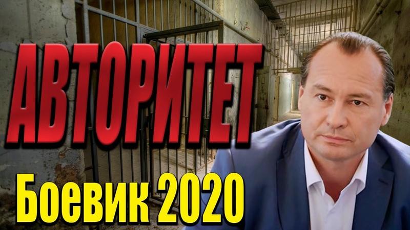 Живет на зоне лучше всех Авторитет Русские боевики 2020 новинки