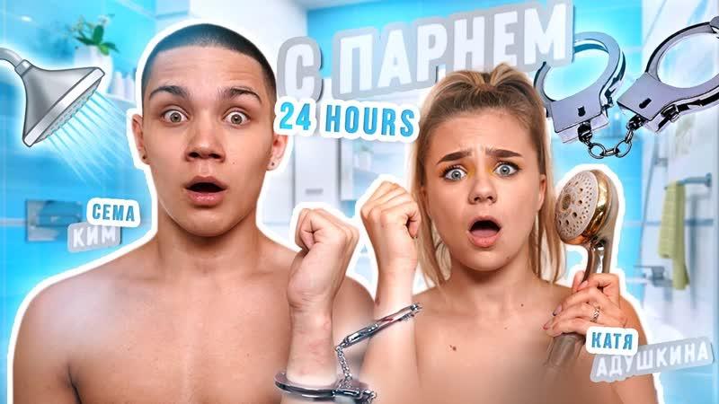 Katya Adushkina 24 часа В НАРУЧНИКАХ с ПАРНЕМ