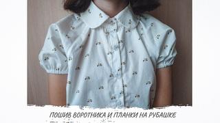 Обработка планки и воротника рубашки