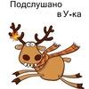 Подслушано в Усть-Каменогорске