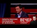 Зеленский хочет привлечь к решению конфликта в Донбассе подельников