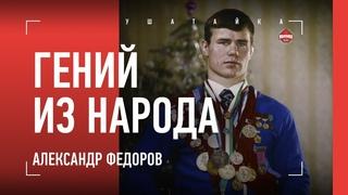 Русский король партера / Александр Федоров - фильм о великом борце и тренере