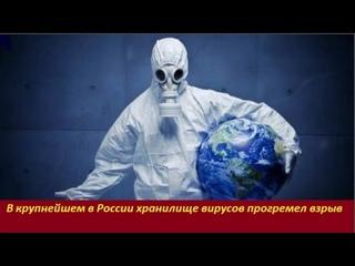 В крупнейшем хранилище вирусов прогремел взрыв.  № 1590