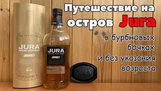 Jura Journey (Путешествие) -  не попсовый NAS от Jura