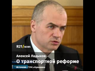 Алексей Ладыков о транспортной реформе в Чебоксарах