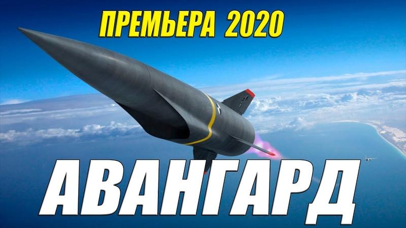 Десантура этот фильм ценит ** АВАНГАРД ** Русские боевики 2020 новинки HD 1080P