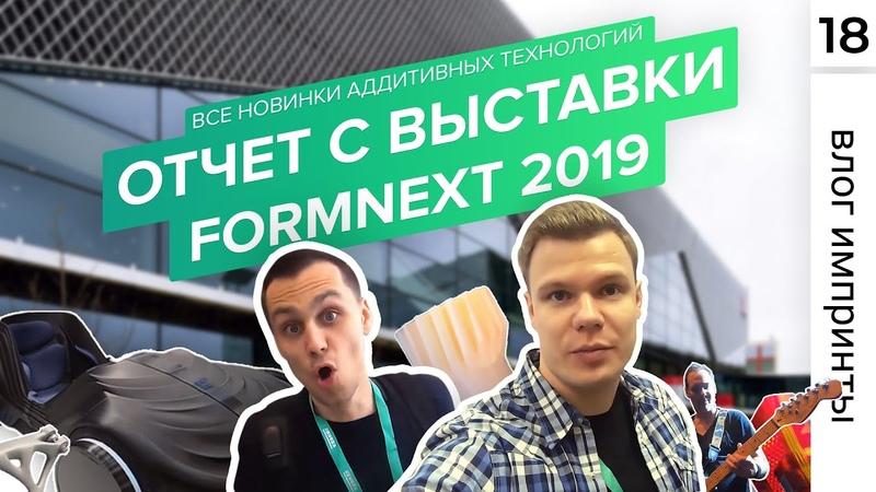 Formnext 2019 | Нестандартный обзор мировой выставки 3D печати