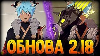 ⚡Кратко об Обновлении  Naruto to Boruto Shinobi Striker - Огненные Когти, Новые Шмотки и ...⚡