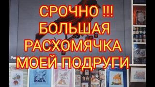 ОЧЕНЬ СРОЧНО !! КОГДА ПРИХОДИТ БЕДА !\О РАСХОМЯЧКЕ МОЕЙ РУКОДЕЛЬНОЙ ПОДРУГИ ! СМОТРЕТЬ ДО КОНЦА )))