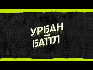 Урбан-Баттл от Tele2 в Перми!