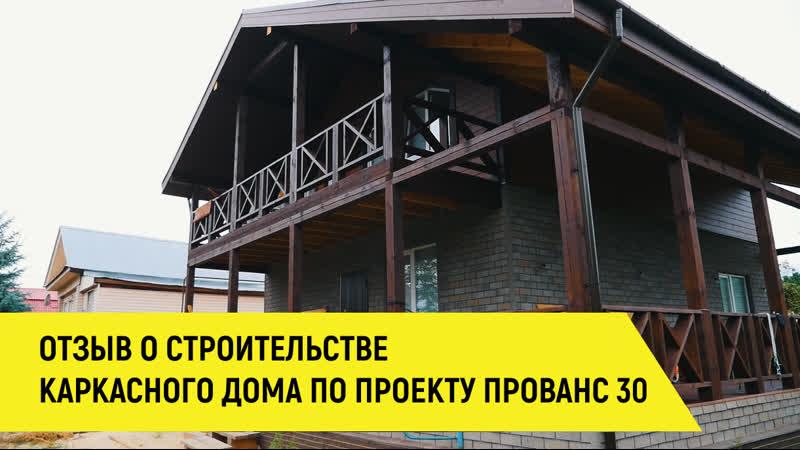 Каркасный дом Прованс 30 Отзывы Авангард Строй