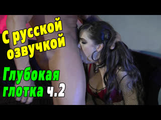 Videos For Deep Throat Porn Teen