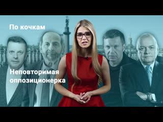 «По кочкам» с Надеждой Писец. Неповторимая оппозиционерка. ФАН-ТВ