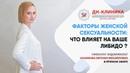 Что влияет на женское либидо Доктор Назимова 📣 Прямой эфир