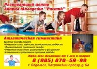 Проводится набор от 5 лет и старше в [club55372200|Атлетическая гимнастика/детский фитнес]
