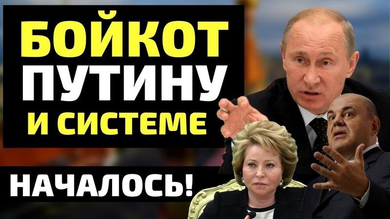 Полный бойкот Путину и системе Процесс начался