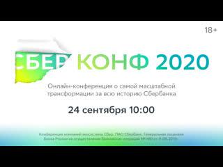 СберКонф 2020 | Прямая трансляция