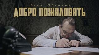 Вася Обломов - Добро пожаловать