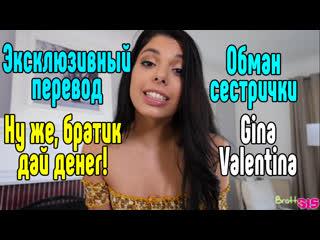Gina Valentina порно секс анал большие сиськи порно секс на русском анал большие сиськи блондинка  порно  секс порно милфа