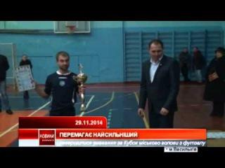 Фінал Кубку васильківського міського голови з футзалу.