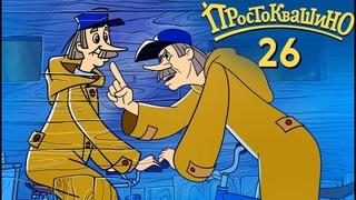 Новое ПРОСТОКВАШИНО 2019 - Премьера 26 й серии - Исчезновение коров - Союзмультфильм 2020