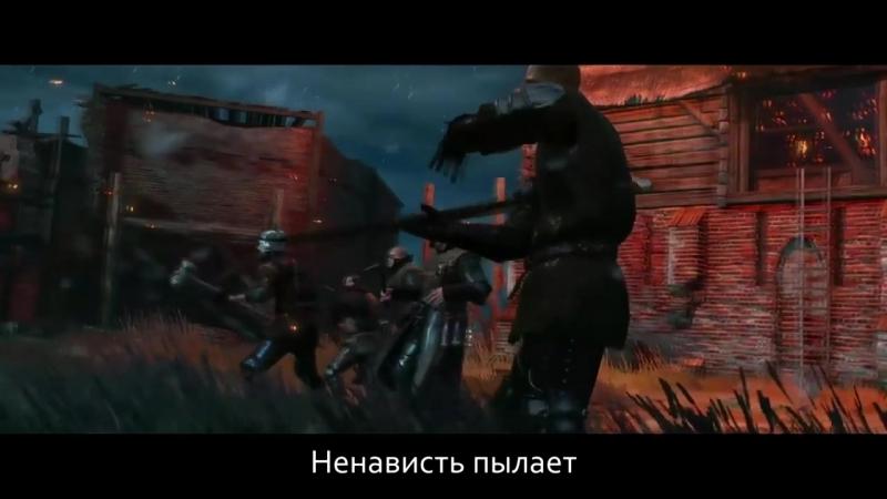 ВЕДЬМАК ЭПИЧНАЯ ПЕСНЯ ПО WITCHER 3