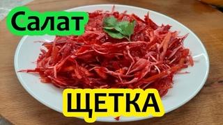 Салат ЩЕТКА из свеклы и моркови. Рецепт для похудения и очищения кишечника.