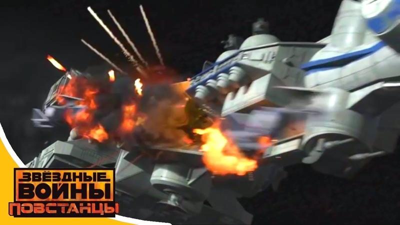 Звёздные войны Повстанцы Спасение Антиллеса Star Wars Сезон 3 Серия 4
