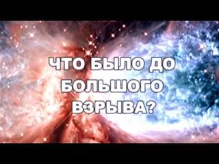 Что было до Большого взрыва? По следам тайны Телеканал Культура