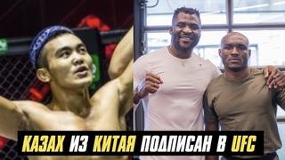 Казах из Китая подписан в UFC, российский боец подписан в Bellator, чемпион UFC в углу Усмана