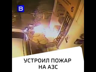 Житель Сахалина поджег бензобак своей машины на заправке