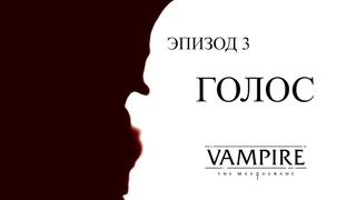 Голос | Эпизод 3 | Vampire: the Masquerade | Сезон 2