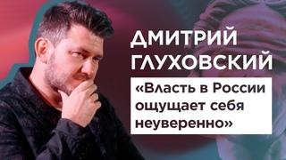 Дмитрий Глуховский. «Топи»: в чем смысл? Кто поможет Навальному? Какая главная проблема России?