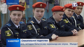 Будни Симферопольских кадетов МЧС