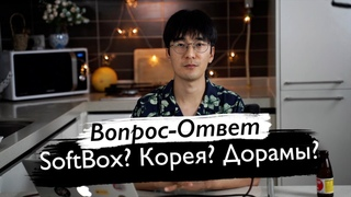 Кто такие SoftBox? Отвечаю на вопросы подписчиков – Prince Lemon
