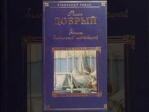 Роман Добрый Калиостро XIX века