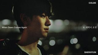 [MV] Colde 콜드 - 또 새벽이 오면 When Dawn Comes Again (Feat. 백현 BAEKHYUN)