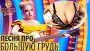 Песня про грудь, о которой мечтают все – Дизель Шоу 2019 | ЮМОР ICTV
