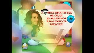 #КАРАМБОЛЬ/ ТВОЯ ЗОНА КОМФОРТА - ФЛЕШМОБ!
