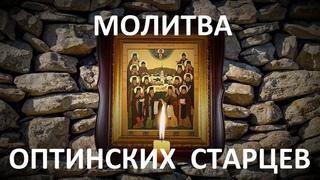Если ты чего то сильно желаешь ,попроси это читая молитву. Молитва Оптинских старцев.