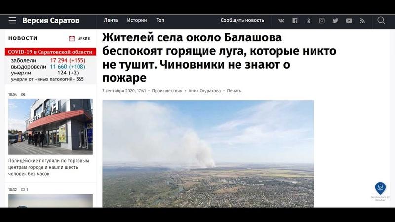 Пожар в Большом Мелике 07 09 2020 г