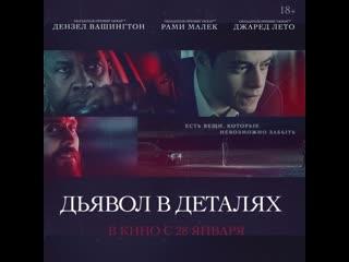 Дьявол в деталях - в кино с 28 января
