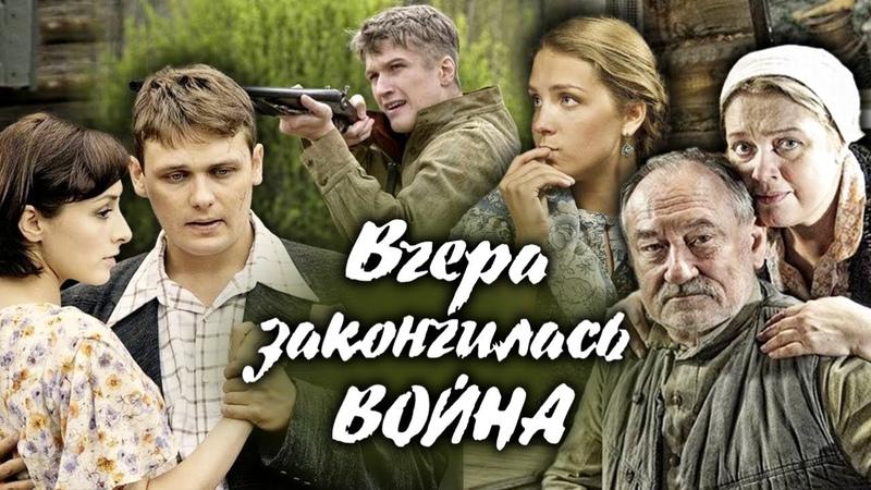 Вчера закончилась война Все серии 2010 Военная мелодрама @СМОТРИМ Русские сериалы